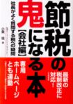 節税の鬼になる本 【会社編】