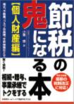 節税の鬼になる本 【個人財産編】