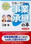 日本一やさしい事業継承の本